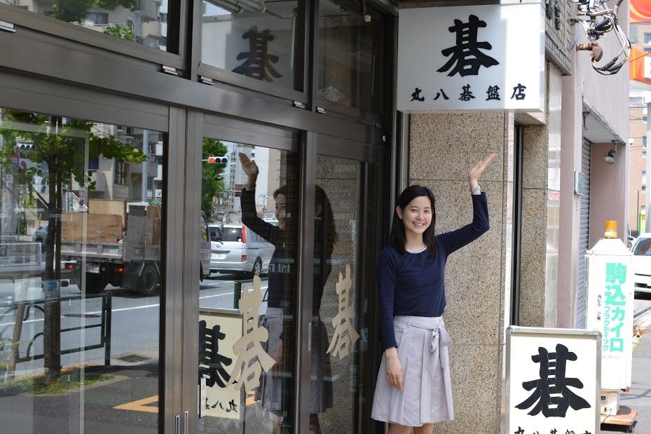 I visited Maruhachi-Goban-ten.
