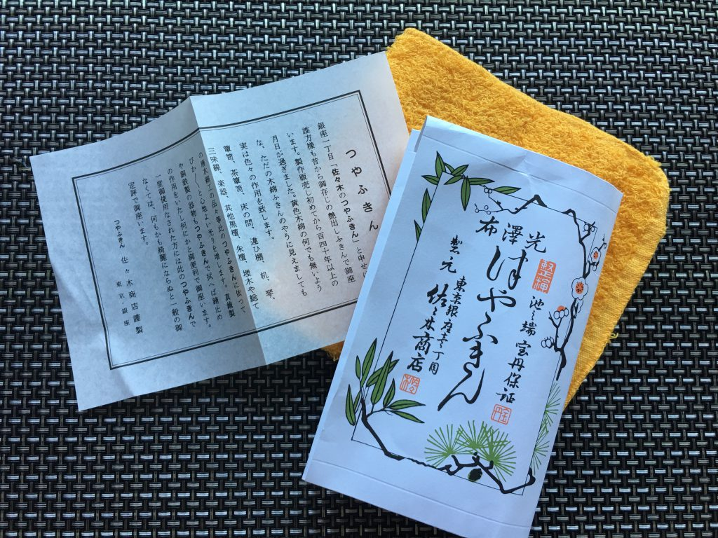 Polishing cloth of Sasaki Shoten; Tsuya Fukin